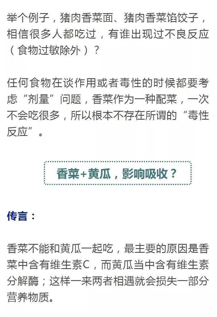 """【健康】辟謠:香菜有幾個""""死對頭"""",長期吃能致癌?別再被坑了!"""