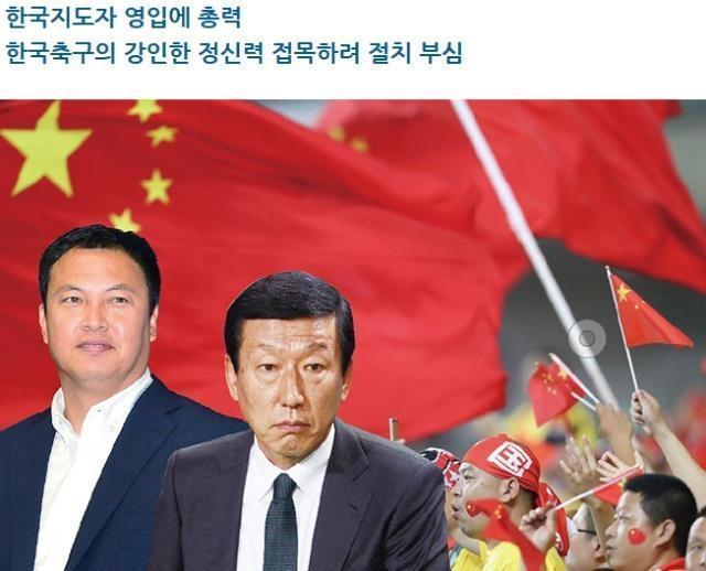 韩媒再讽中国足球:独生子女踢球没斗志!应该向韩国足球学习