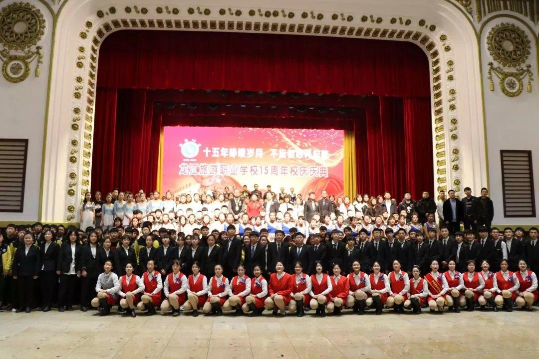 龙江旅游职业学校