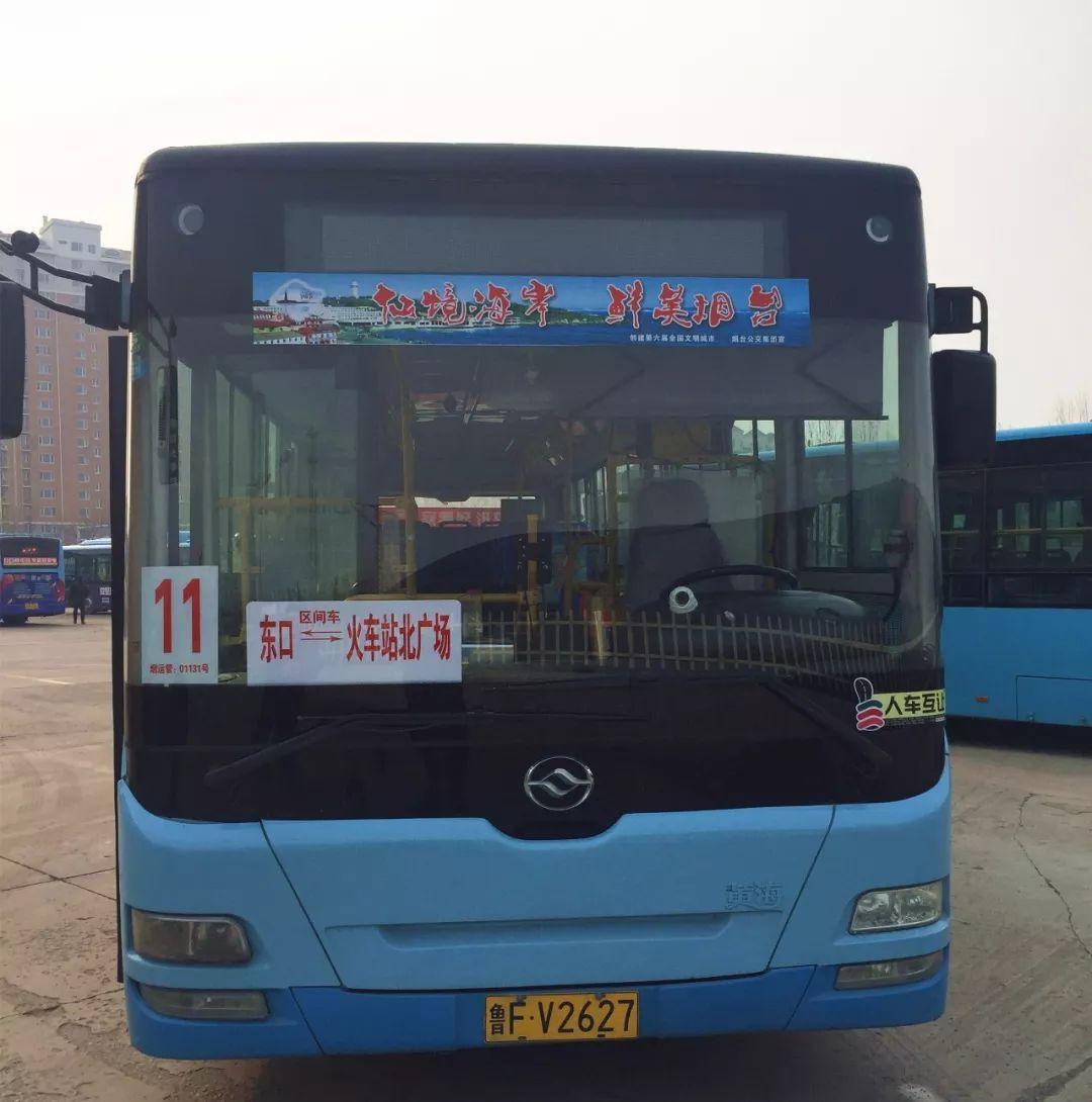 26日起,11路公交加开东口至火车站北广场区间车