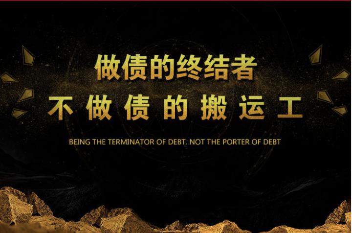债值通创新债事行业新模式,追本溯源解决债