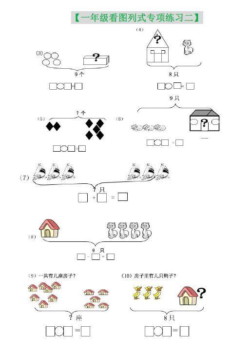 一年级(上册)看图列式专项练习题10篇,快给孩子打印图片