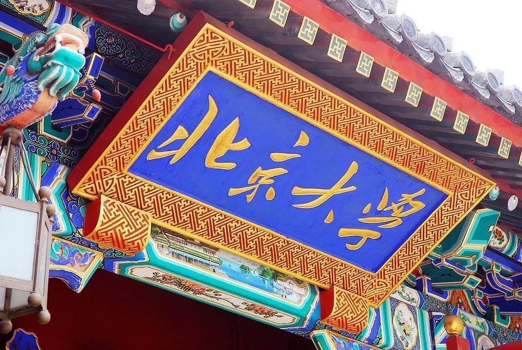 2019中国大学排名1200强