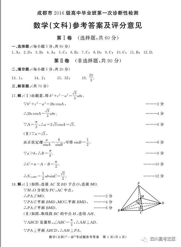 2019届成都一诊语文 数学答案及试卷