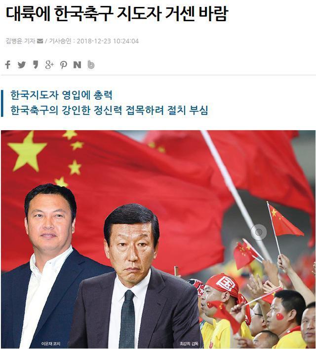 韩媒:中国足球不行因独生子女意志薄弱要靠韩国教练来解决