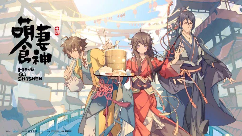 Adorable Food Goddess 萌妻食神 First Impressions The Magic Rain