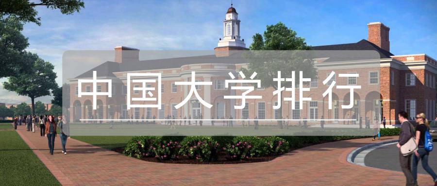 2019中国大学排行榜单最新发布,转给高考生!插图1