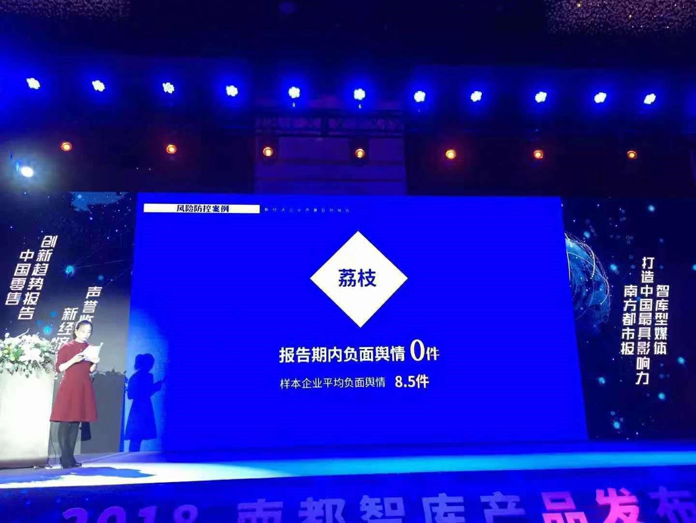 """2018年全年零负面舆情 荔枝获评新经济企业""""风险防控奖"""""""""""