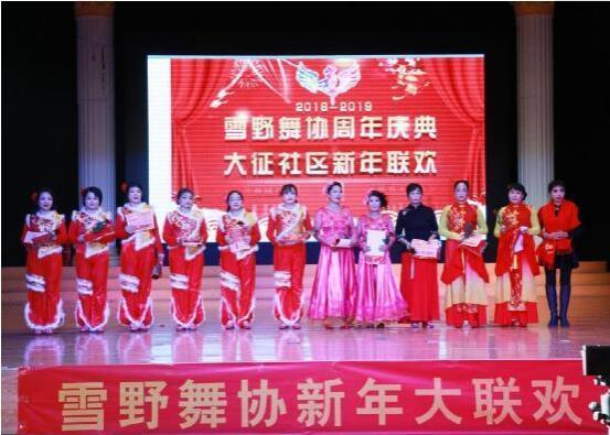 任丘市雪野舞协周年庆典 大征社区倾情助迎新联欢