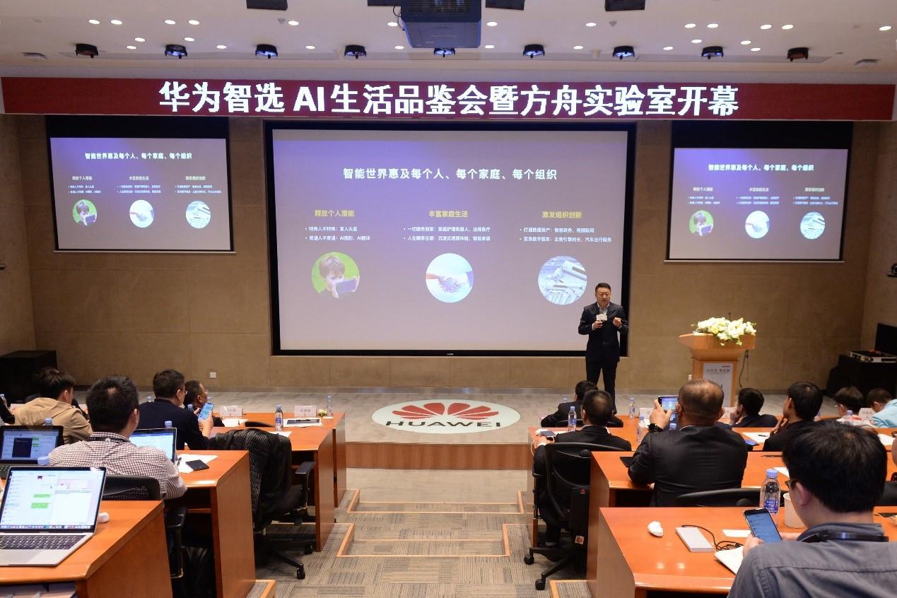 在物联网时代构建全新影响力 华为AIoT战略公布