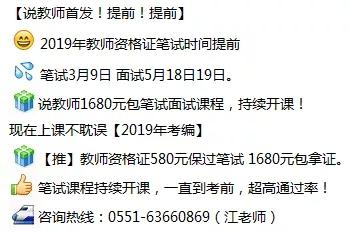 2019年合肥教师资格证笔试考试时间:上半年3