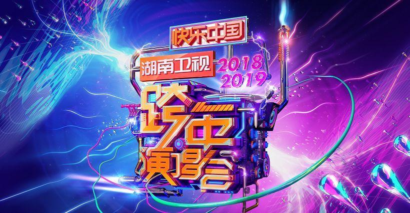 湖南卫视2018-2019跨年演唱会重磅开启 群星云集陪你跨年!