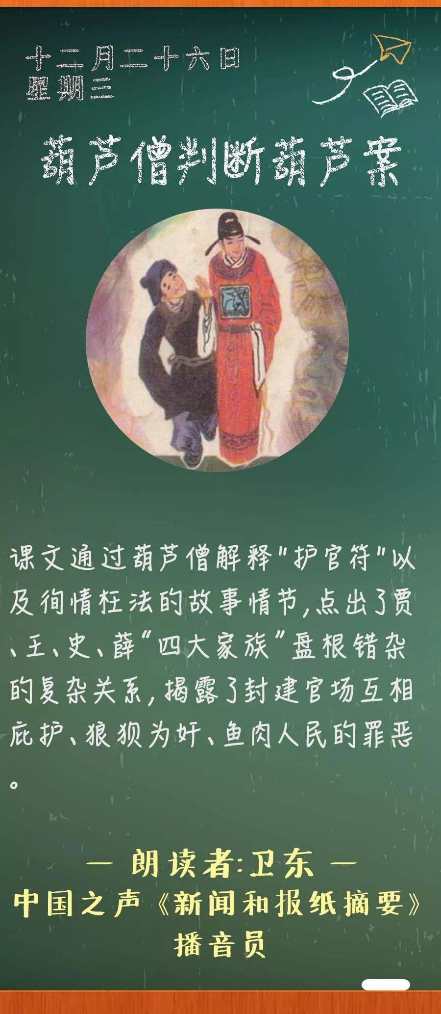《葫芦僧判断葫芦案》丨那些年,我们一起读过的课文