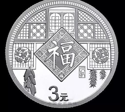 福字币从2019年起字体一年一换(下)