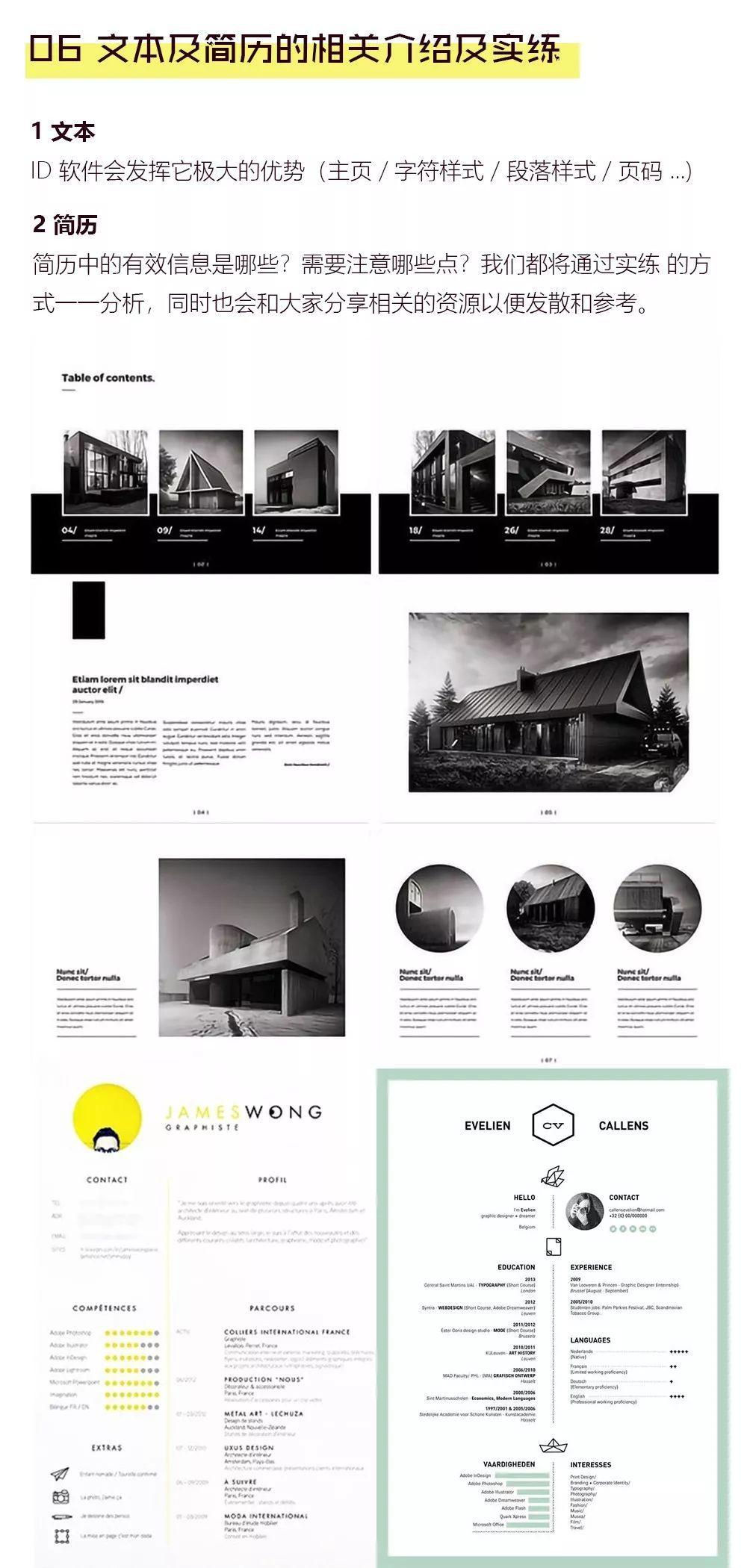 indesign工作流與作品集版式設計1.0圖片
