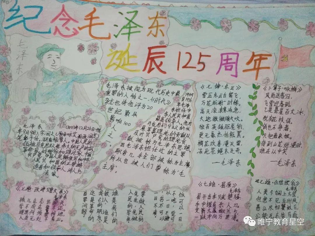 邱集镇小朱小学举行 纪念毛主席诞辰125周年 活动