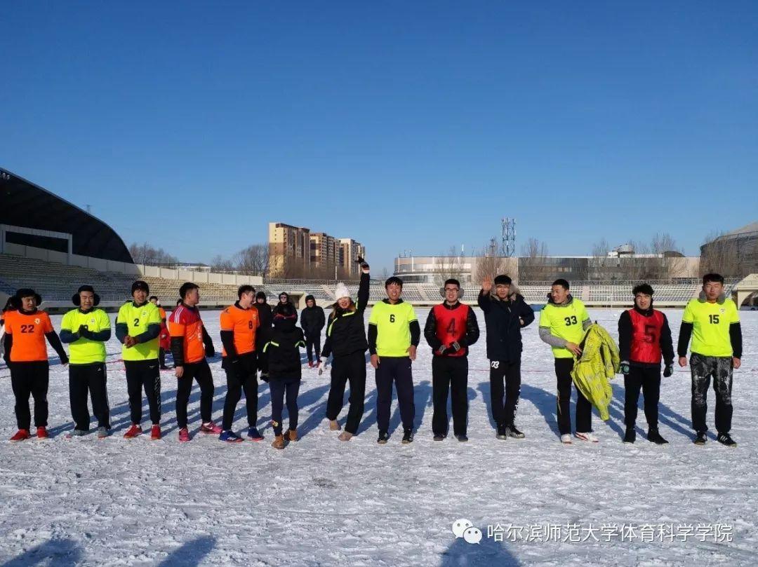 哈尔滨师范大学第三届九段体验暨手球室外四人制首届比赛赛中国手球段位制武术图片