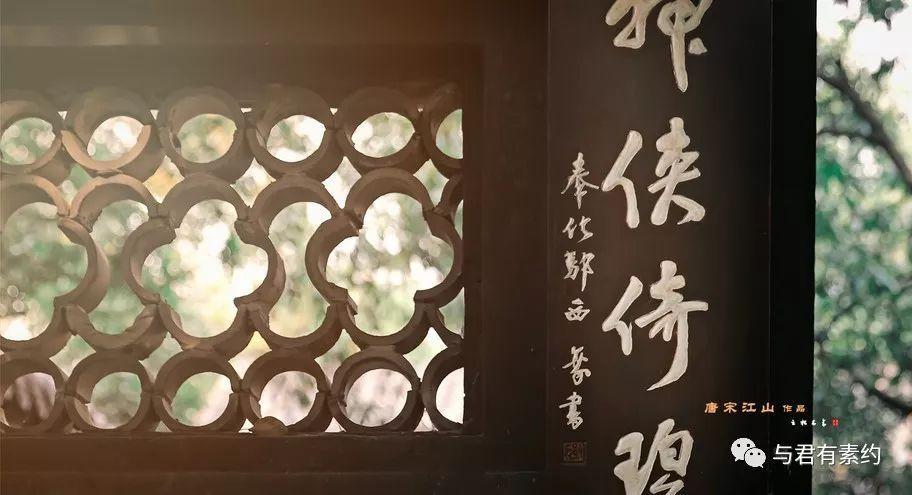 云松书舍游记(纪念金庸先生)_凤凰彩票购彩大厅