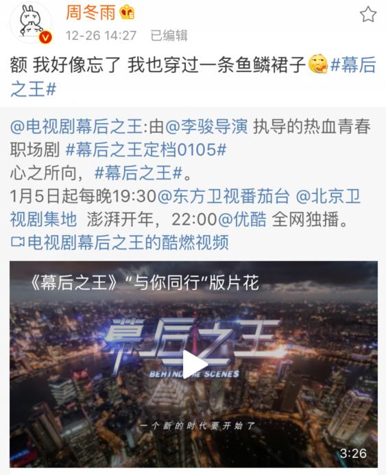 好消息!周冬雨发布视频片花宣传新剧,《幕后之王》正式定档