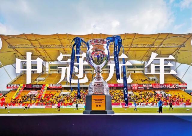 中国足球4级金字塔完工,塔基长啥样?中冠元年志