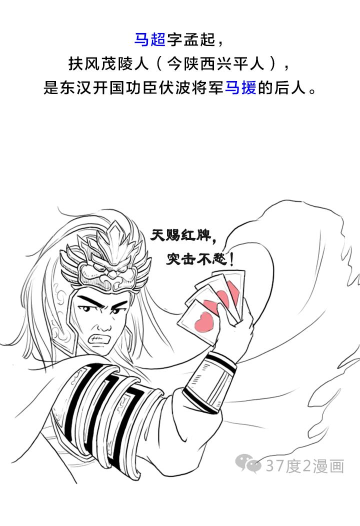37度2漫画:开启蜀将马超悲惨人生的第一战——渭南之战