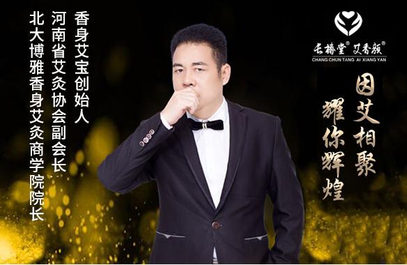 艾香颜·香身艾宝南阳中医世家的祖传秘籍-焦点中国网