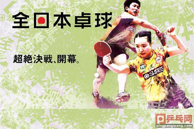 全日本规模最大的乒乓球比赛,487人单打,双打超过100对