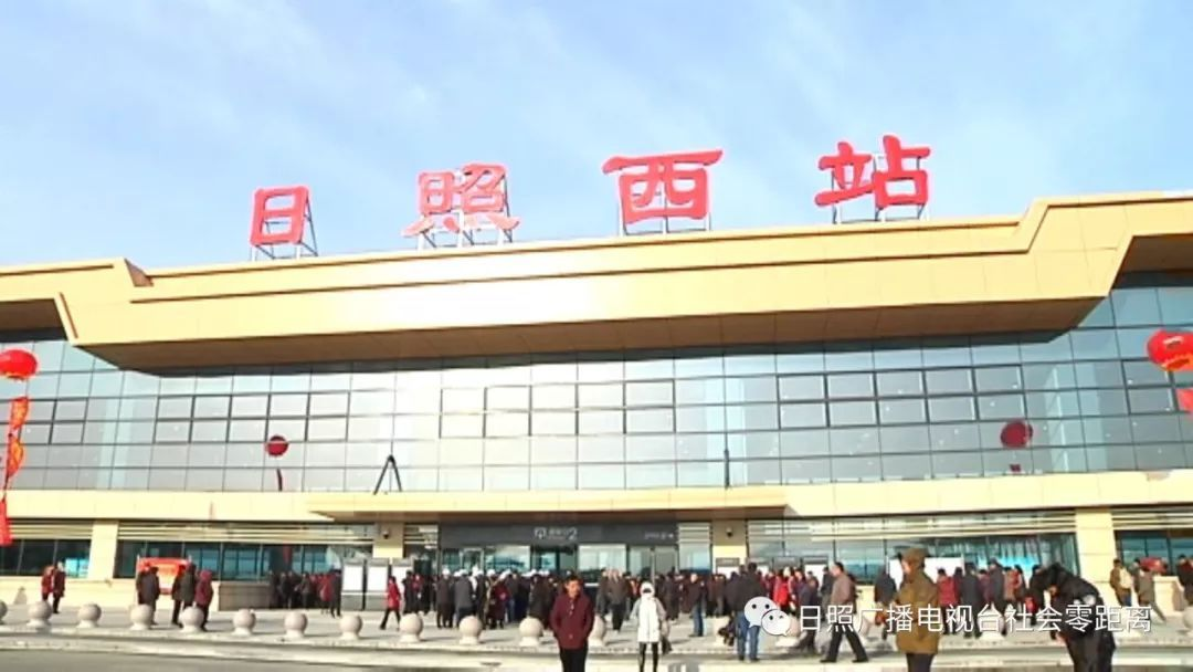 关注丨日照西综合客运站正式启用高铁、长途汽车、公交无缝换乘