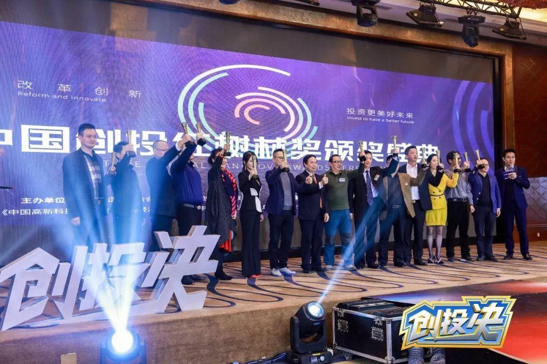 """2018中国创投红树林奖颁奖盛典隆重举行"""""""