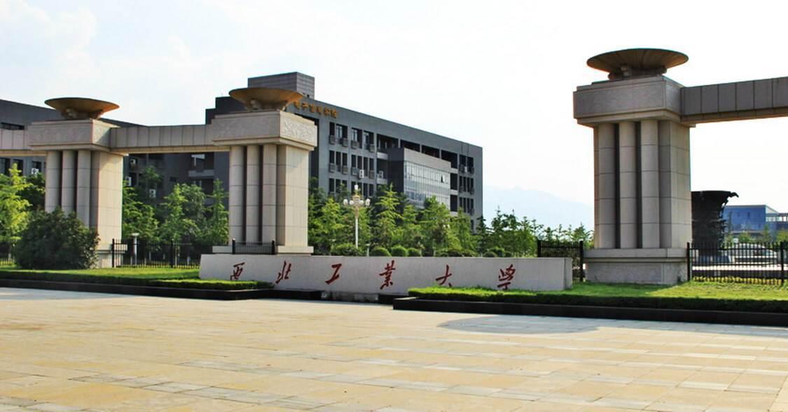 西北工业大学排名_西北工业大学