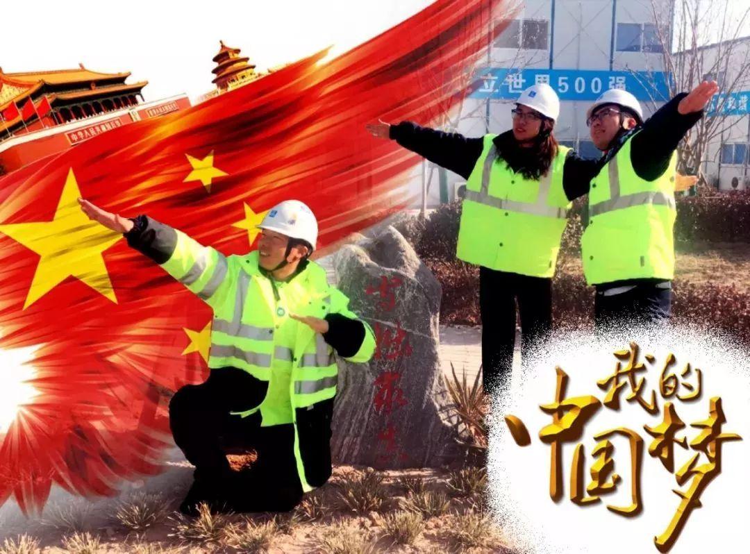 《我的梦·中国梦》
