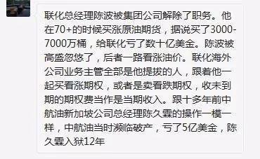 中石化暴跌背后:千亿子公司控制中国44%原油进口 市值蒸发460亿