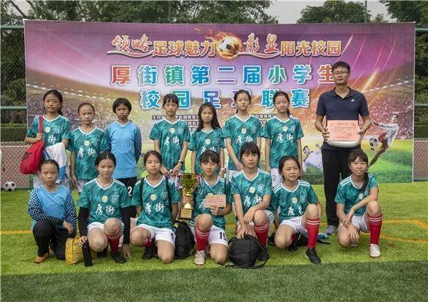 【喜报】我校男女足球队在厚街镇第二届小学生校园足球联赛中,双双图片