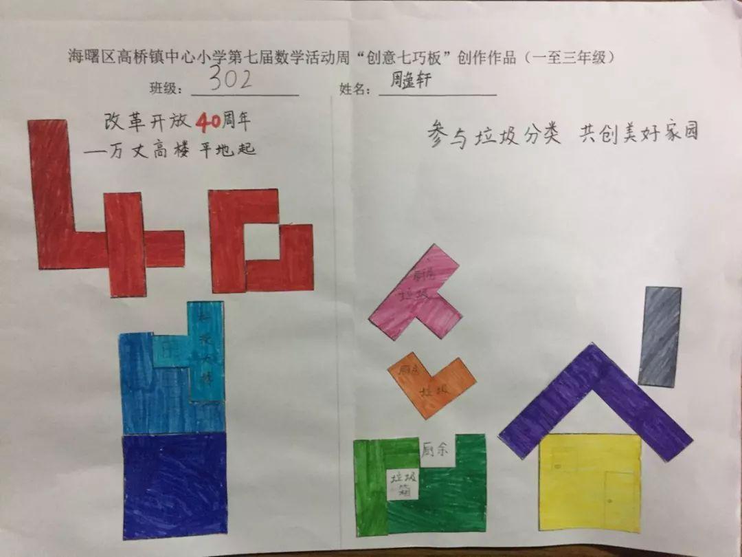 感受数学乐趣 启迪数学智慧——高桥镇中心小学第七届图片