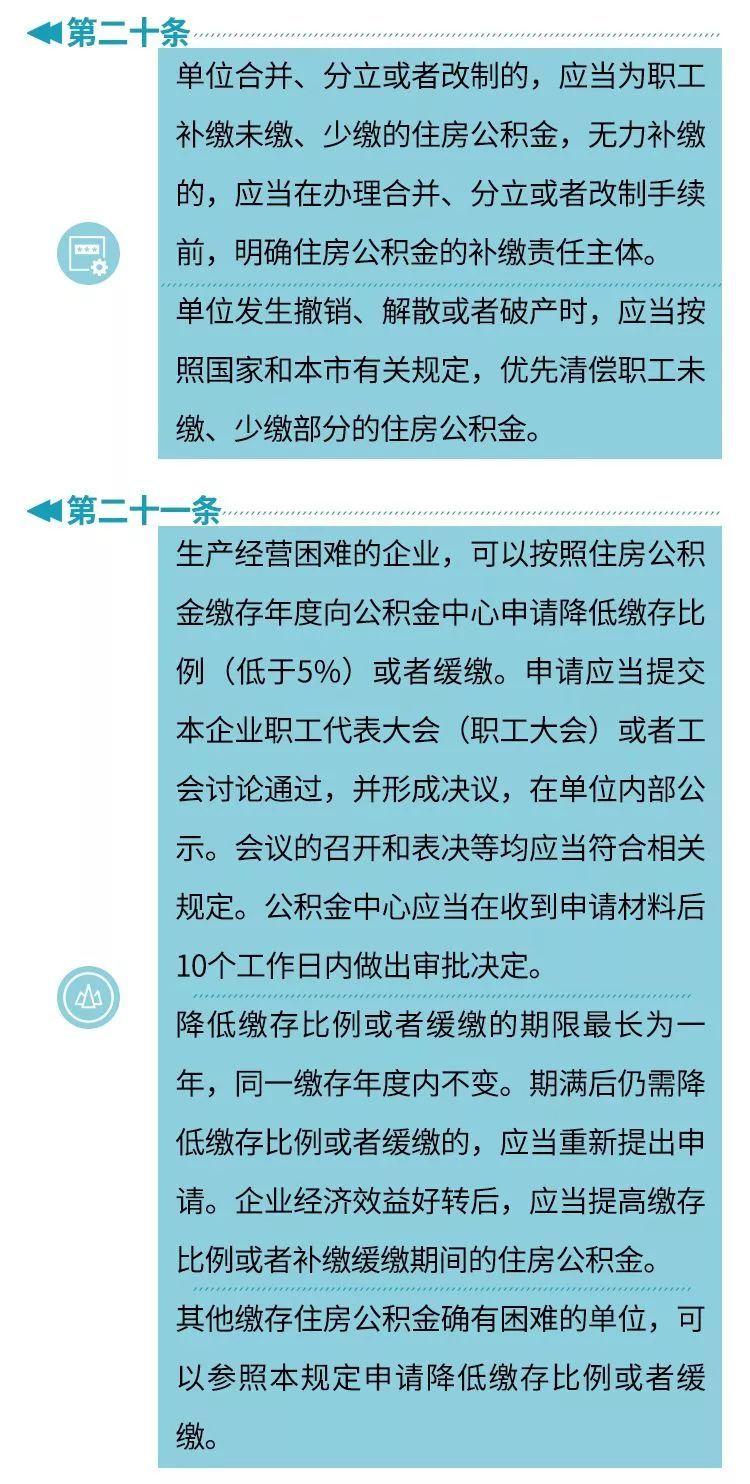 广州公积金缴存新政发布 离职后可个人缴纳公积金