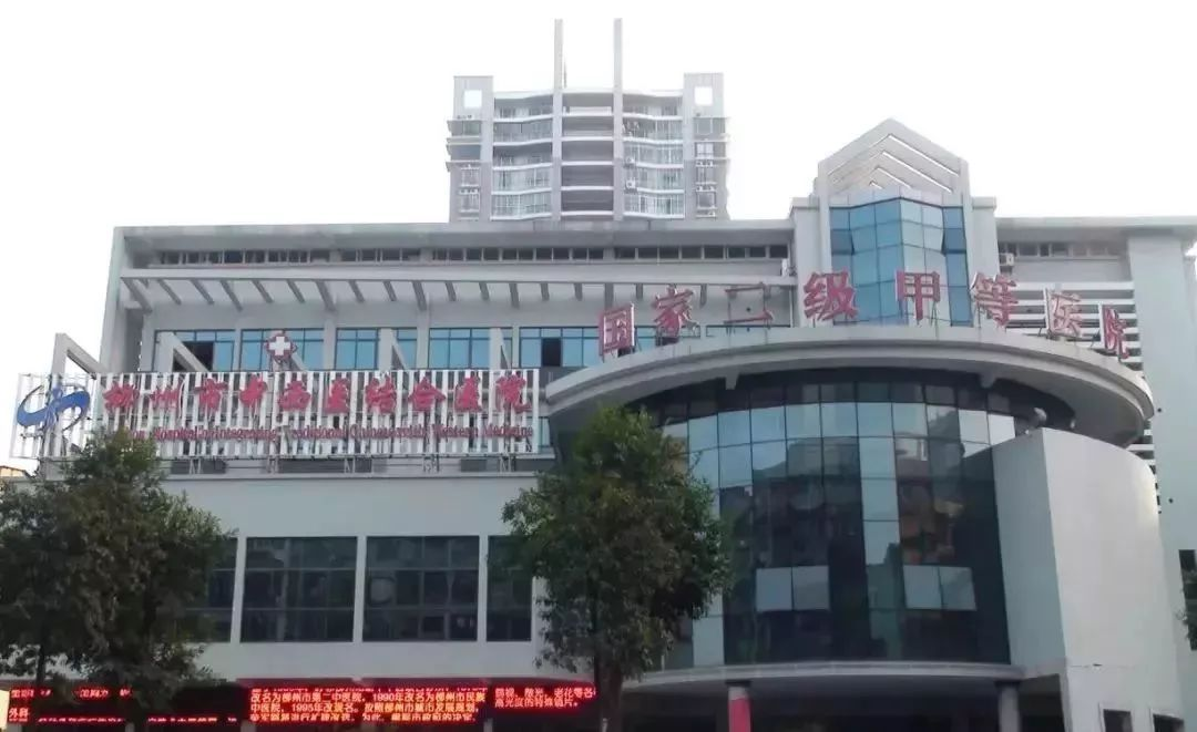 柳州市中西医结合医院