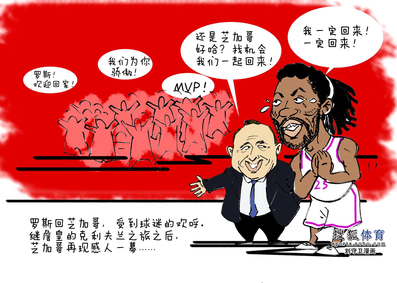 [狐]NBA漫画:罗斯回芝加哥感受温情时刻 享MVP呼声