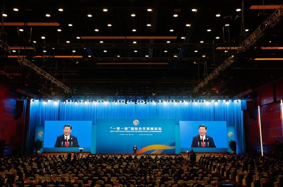 带一路国际合作高峰论坛