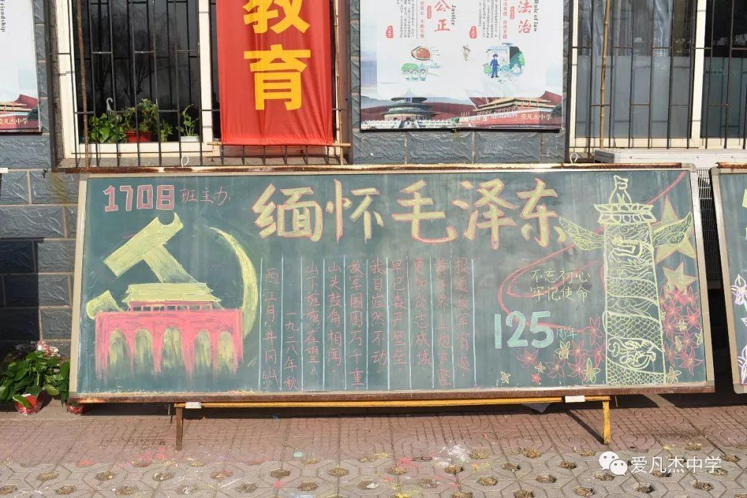 缅怀伟大领袖,陶冶高尚情操,激励师生不忘初心,牢记使命,在新时代中国