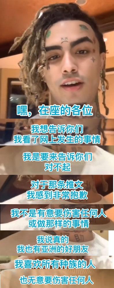 辱华说唱歌手Lil Pump道歉 网友:不接受