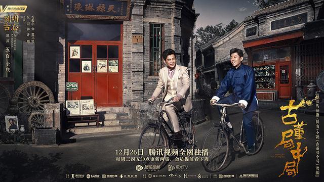 壹加传媒《古董局中局》上线 引领国剧审美新潮流