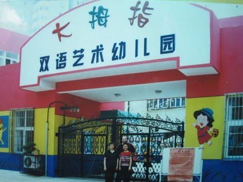 教育局点名!芜湖最受欢迎幼儿园大评比