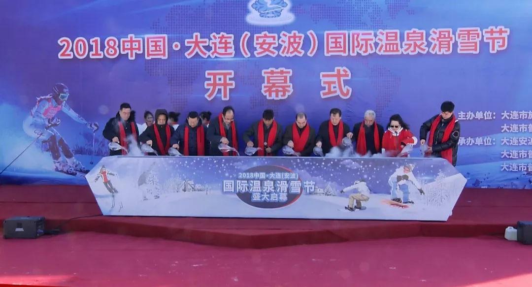 <strong>2018中国・大连(安波)国际温泉滑雪节盛大启幕</strong>
