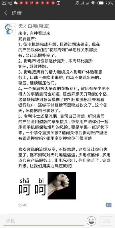 """街电CEO原源啪啪打脸:诽谤来电""""花瓶专利""""_获国家政府颁发_""""中国专利"""