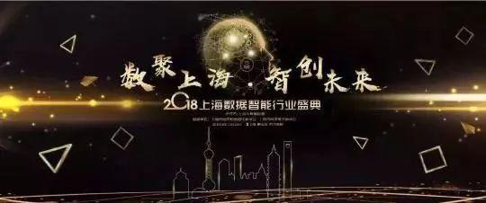 SAIC上海数据智能产业节获得两项大奖