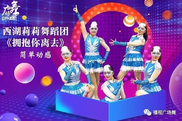 场舞爱你一辈子_播视广场舞公开课《拥抱你离去》,简单时尚又动感!
