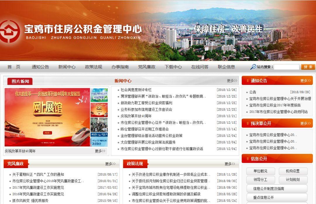 实时到账!北京公积金能用手机提取了!APP、支付宝和微信公号都可以...