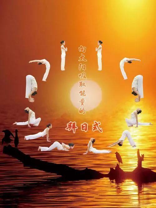 经典瑜伽初级拜日式,女性美体瘦身必备图片