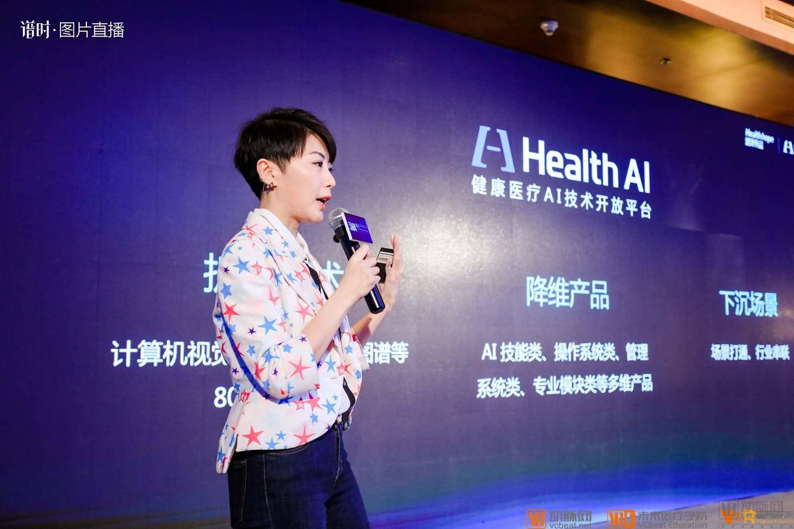 健康有益 Health AI正式上线,打造健康服务智能升级新高地