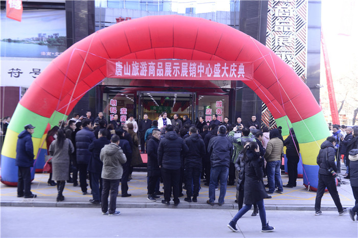 唐山民俗特产都在这了!唐山旅游商品展示展销中心周年庆典